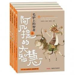 阿凡提经典故事系列丛书(全套4册) [9-12岁 儿童文学] - 平装 -- 包邮