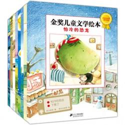 金奖儿童文学绘本 怕冷的恐龙 (8册) [3-8岁 儿童文学] - 平装