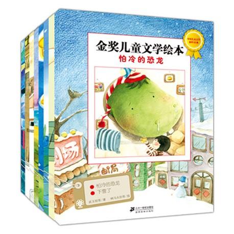 金奖儿童文学绘本 全套8册 [3-6岁 心理成长] - 平装 -- 包邮