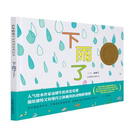 下雨了 [信谊Bookstart 3-6岁 生活经验]- 精装