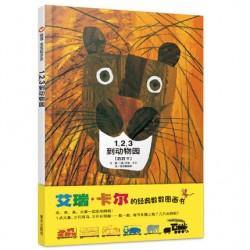 123到动物园 【信谊Bookstart 0-3岁 认知学习】 - 精装
