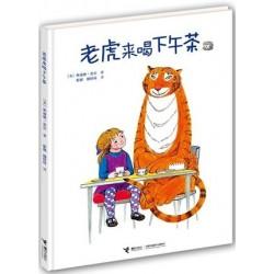 老虎来喝下午茶 【信谊Bookstart 3-6岁 创意想象】 - 精装