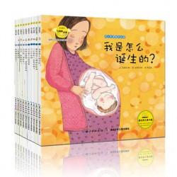 幼儿学习与发展童话系列 - 培养安全和性教育的童话 (10本/套) 【3-8岁 心理成长】- 平装 -- 包邮