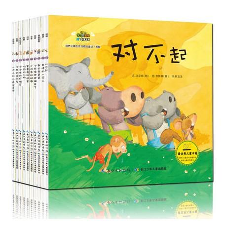 幼儿学习与发展童话系列 - 培养提高邻里关系的童话 (10本/套) 【3-8岁 心理成长】- 平装 -- 包邮