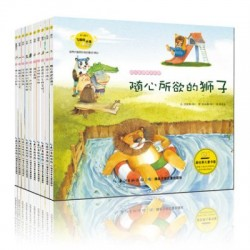 幼儿学习与发展童话系列 - 培养价值观形成的童话 (10册) 【3-8岁】- 平装