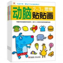 【瑕疵清货】Sticker Books 小红花动脑贴贴画 (4册)【2-3岁 贴纸书】 - 平装