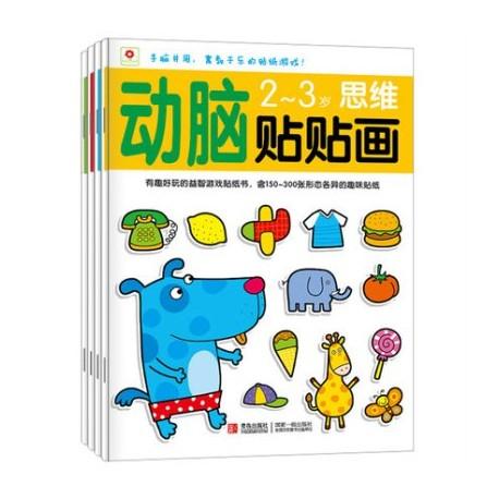 Sticker Books 小红花动脑贴贴画 (4本/套)【2-3岁 贴纸书】 - 平装 -- 包邮