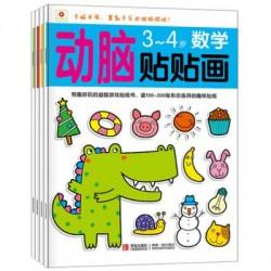 Sticker Books 小红花动脑贴贴画 (4册)【3-4岁 贴纸书】 - 平装