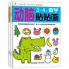 Sticker Books 小红花动脑贴贴画 (4本/套)【3-4岁 贴纸书】 - 平装 -- 包邮
