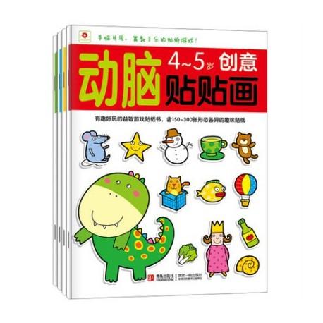 Sticker Books 小红花动脑贴贴画 (4本/套)