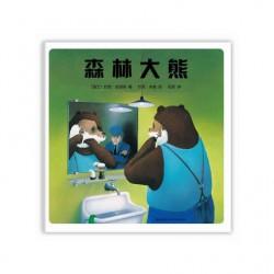 森林大熊 【生命教育  3岁以上  认识自我】 - 精装