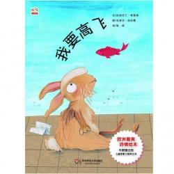七色花童书馆:我要高飞 【生命教育  3岁以上  追寻梦想】 - 平装