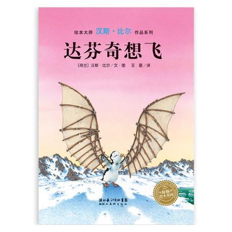 海豚绘本花园: 达芬奇想飞 【生命教育  3岁以上  追寻梦想】 - 平装