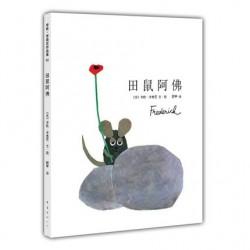 田鼠阿佛 : 李欧李敖尼 - 1968年凯迪克银奖【生命教育  3岁以上  学会欣赏】 - 精装