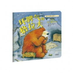 暖房子经典绘本系列·第二辑·友爱篇:坏脾气的格拉夫 【生命教育  3岁以上  友好相处】 - 平装