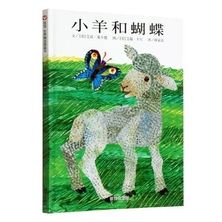 信谊世界精选图画书:小羊和蝴蝶 【生命教育  3岁以上  尊重他人】 - 精装