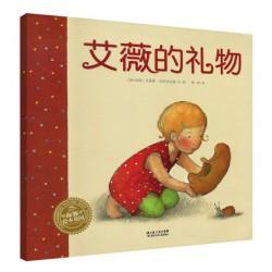 【瑕疵清货】海豚绘本花园:艾薇的礼物 【生命教育  3岁以上  奉献与分享】 - 平装