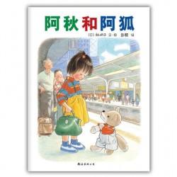 阿秋和阿狐 【生命教育  3岁以上  团结互助】 - 精装