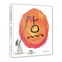 新版 爱心树世界杰出绘本: 点 【生命教育  3岁以上  学会欣赏】 - 精装
