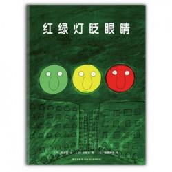 红绿灯眨眼睛 【生命教育 3-6岁 珍爱生命】 - 精装