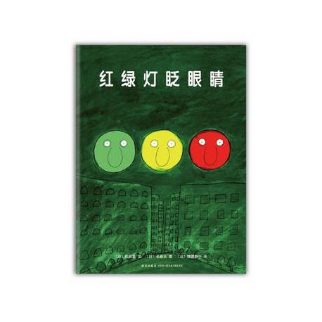 红绿灯眨眼睛 【生命教育 3岁以上 珍爱生命】 - 精装
