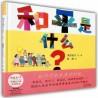 """中韩日""""祈愿和平""""绘本丛书:和平是什么 【生命教育 5岁以上 珍爱生命】 - 精装"""