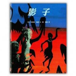 影子 : 1983年凯迪克金奖【生命教育 3岁以上 自然现象与规律】 - 精装