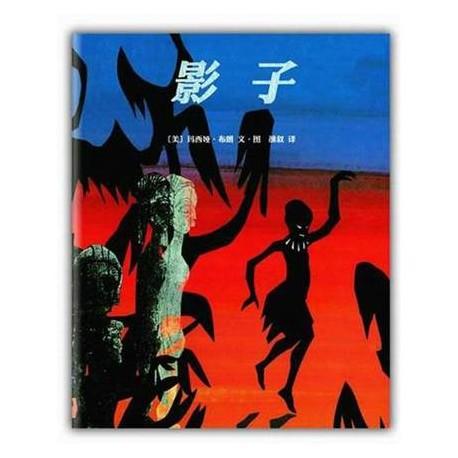 1983年凯迪克金奖:影子 【生命教育 3岁以上 自然现象与规律】 - 精装