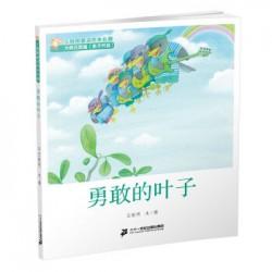 勇敢的叶子 【生命教育 3岁以上 美丽季节】 - 平装