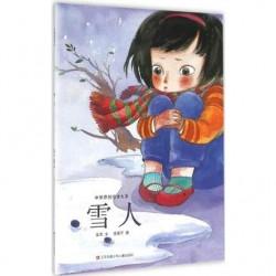 雪人 【生命教育 3岁以上 美丽季节】 - 平装