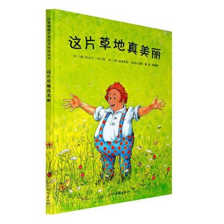 这片草地真美丽 【生命教育 3岁以上 保护自然环境】 - 精装