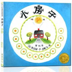小房子 : 1943年凯迪克金奖【信谊Bookstart 3-6岁 生活经验】 - 精装