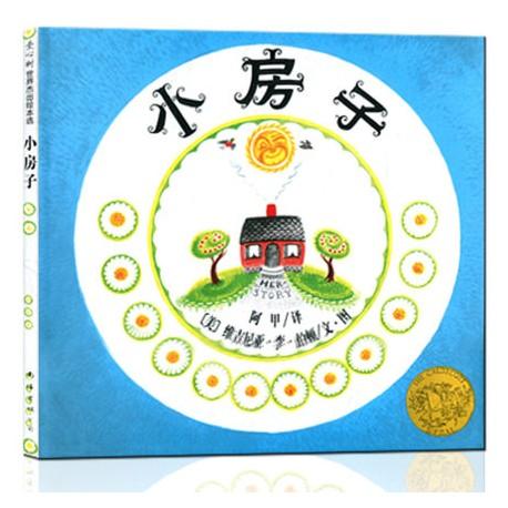 1943年凯迪克奖金奖:小房子 【生命教育 3岁以上 保护自然环境】 - 精装