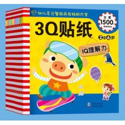 Sticker Books 幼儿多元智能开发贴纸大全 : 3Q贴纸 (10本) [3-6岁 贴纸书] - 平装