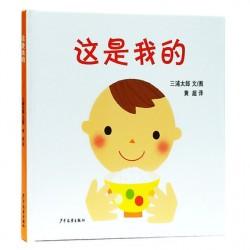 幼幼成长图画书  三浦太郎系列 : 含这是我的 和  排队喽  (2本) 【信谊Bookstart 0-3岁 生活能力】 - 精装 -- 包邮