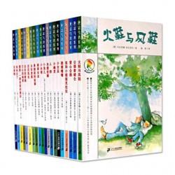 彩乌鸦系列 (20册)  【9-12岁 桥梁书】 - 平装