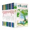 彩乌鸦系列 (20册)  【9-12岁 桥梁书】 - 平装 -- 包邮