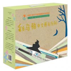 彩乌鸦中文原创系列 (20册) 礼盒装 【9-12岁 桥梁书】 - 平装