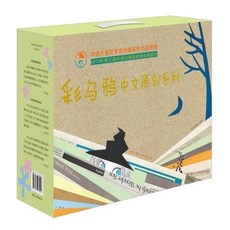 彩乌鸦中文原创系列 (20册) 礼盒装 【9-12岁 店长精选 - 桥梁书】 - 平装 -- 包邮