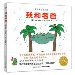 新版 罗力小恐龙系列 : 我和老爸 【3-6岁 亲子关系】 - 精装