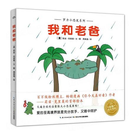罗力小恐龙系列 : 我和老爸 【3-6岁 店长精选】 - 精装