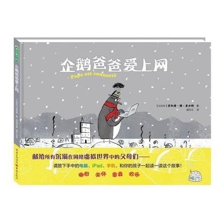 企鹅爸爸爱上网 [ 3-6岁 店长精选 ] - 精装