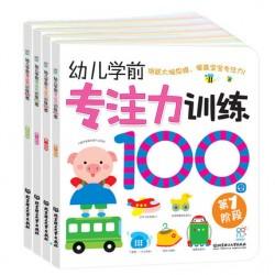 幼儿学前专注力训练100图 1-4 (4册) [3-6岁 活动手册] - 平装