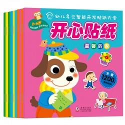 Sticker Books 幼儿多元智能开发贴纸大全:开心贴纸 (10册) [3-6岁 贴纸书] - 平装