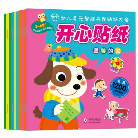 幼儿多元智能开发贴纸大全:开心贴纸 (10册) [3-6岁 贴纸书] - 平装