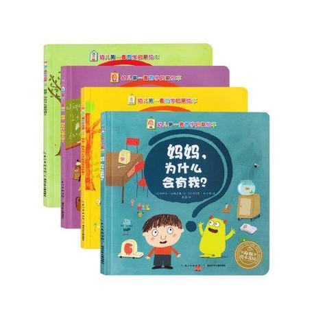海豚绘本花园: 幼儿第一套哲学启蒙绘本(4册)  含 妈妈,我为什么存在?  【生命教育 3岁以上 了解出生与性别】 - 平装