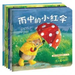 暖房子经典绘本系列第2辑 :友爱篇 (6册) 【3-6岁 店长精选】 - 平装