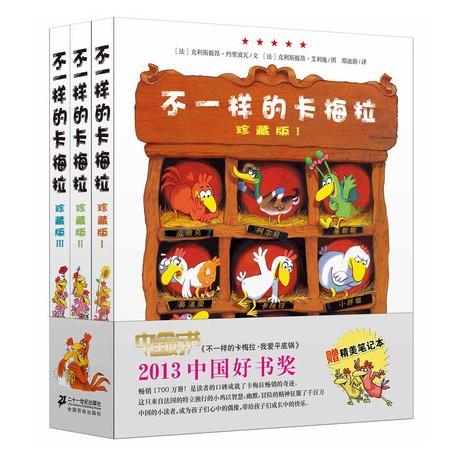 不一样的卡梅拉珍藏版精装全三册 【 6-9岁 】 - 软精装