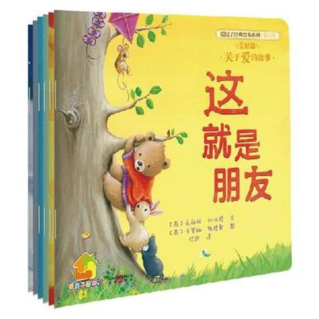 暖房子经典绘本系列第6辑:美好篇 (6册) 【 3-6岁 】 - 平装