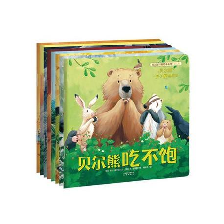 暖房子经典绘本系列第7辑:贝尔熊 (8册) 【 3-6岁 】 - 平装